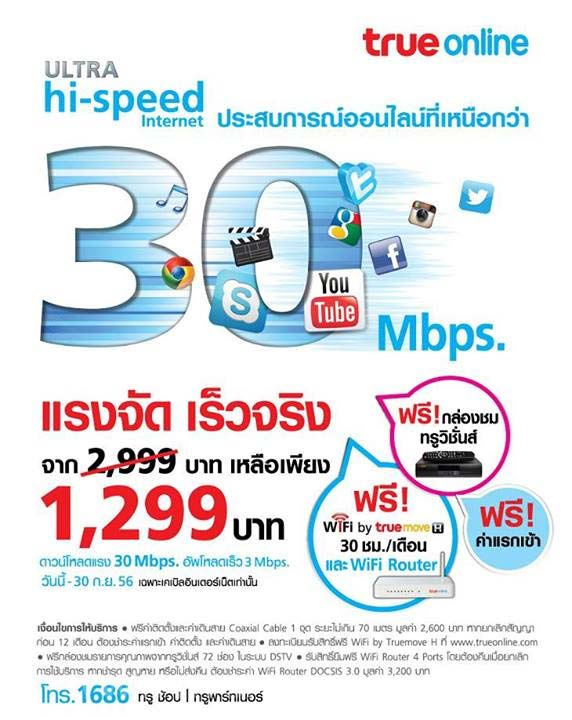 โปรโมชั่น true ULTRA hi-speed Internet