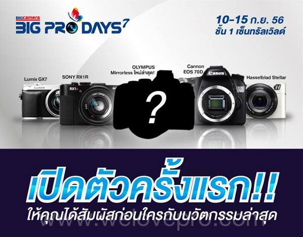 BIG CAMERA BIG PRO DAYS 7