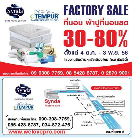 Synda Tempur factory sale 2013