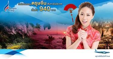 Bangkok Airways Chinese New Year