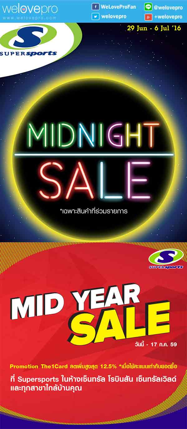 Supersports MIDNIGHT & MIDYEAR SALE ลดสูงสุด 50%