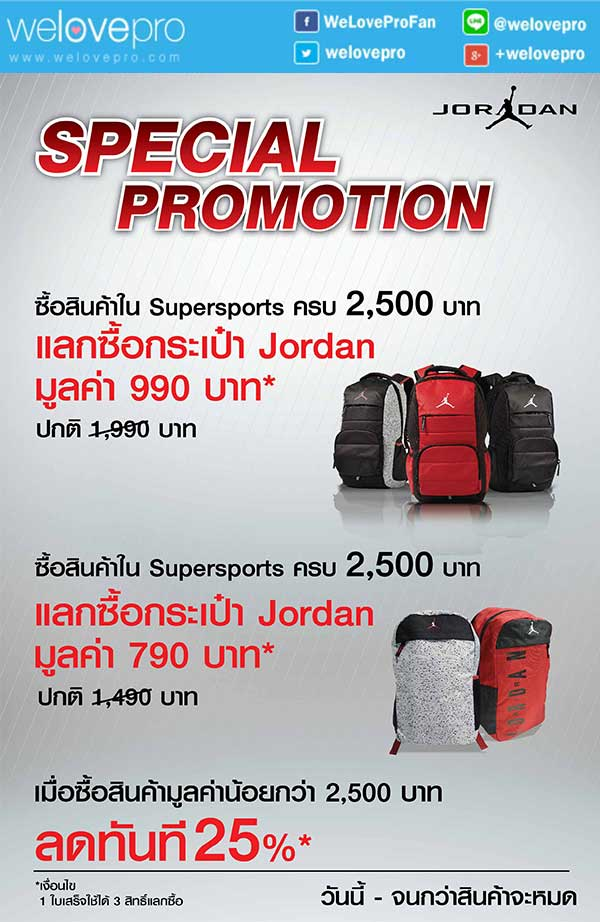 Jordan Backpack OFFER
