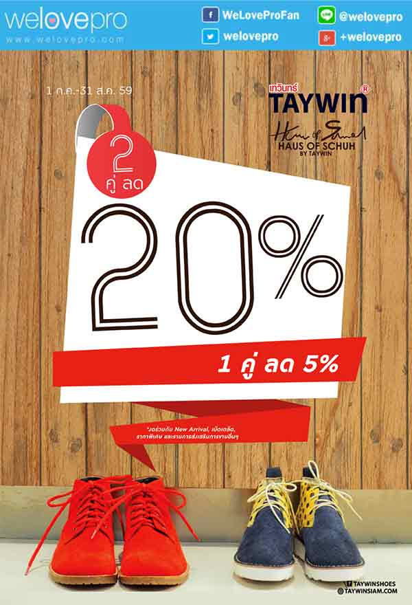 TAYWIN SALE